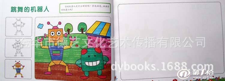 产品库 文娱休闲,运动户外 图书音像,报纸期刊 大众图书 专业儿童学画