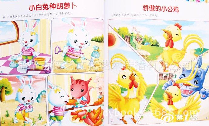 看图说话写话编讲故事幼少儿童大本宝宝一年级幼儿园图书正版批发