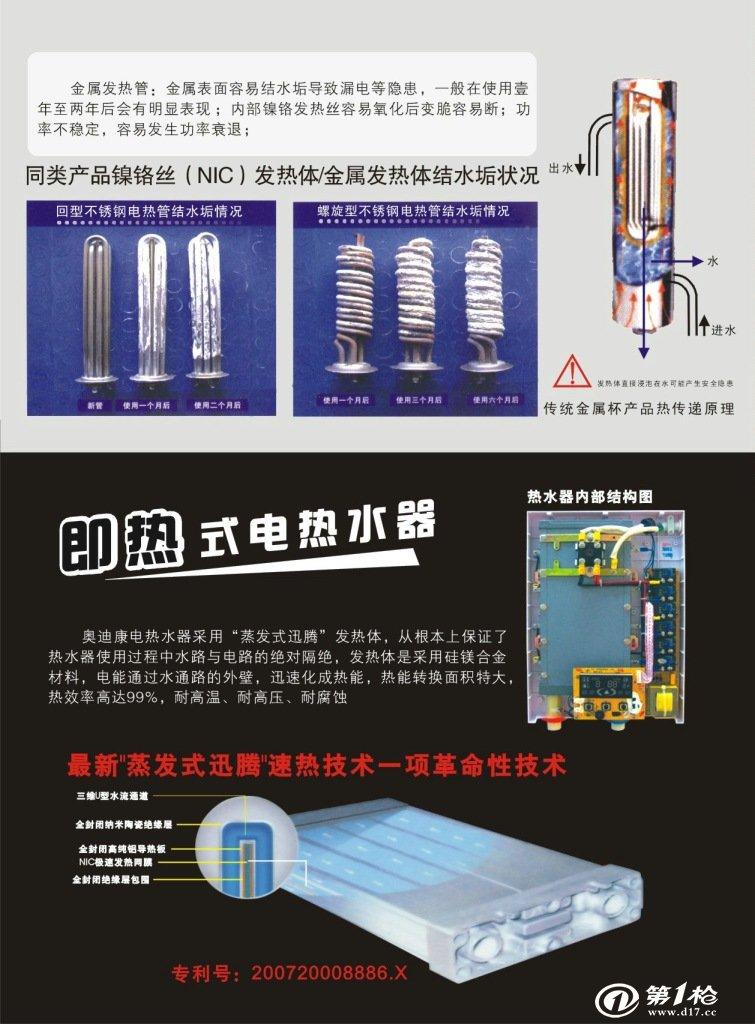 """热水器 电热水器 新品上市,供应即热式电热水器b2系列  ◇""""蒸发式迅腾"""