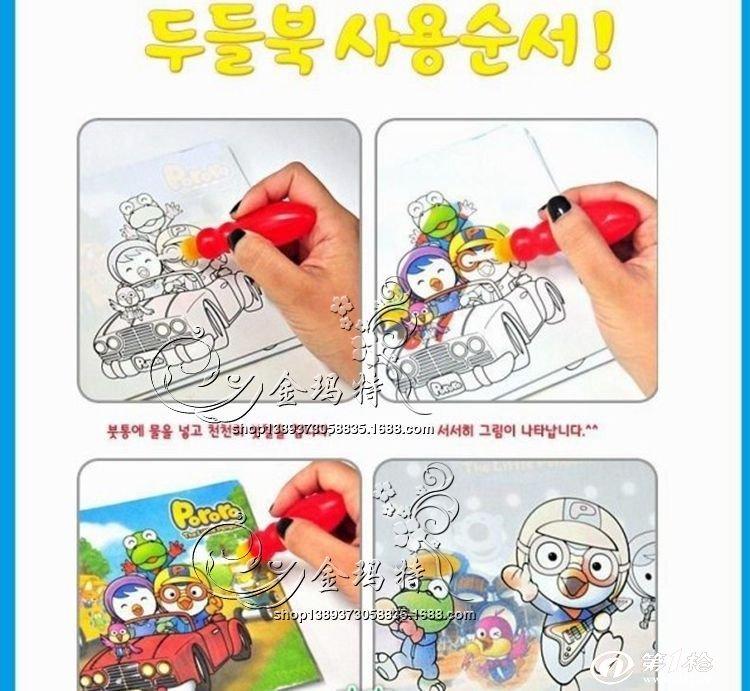 韩国进口 pororo小企鹅儿童水笔画本 神奇画本反复使用 5张图画