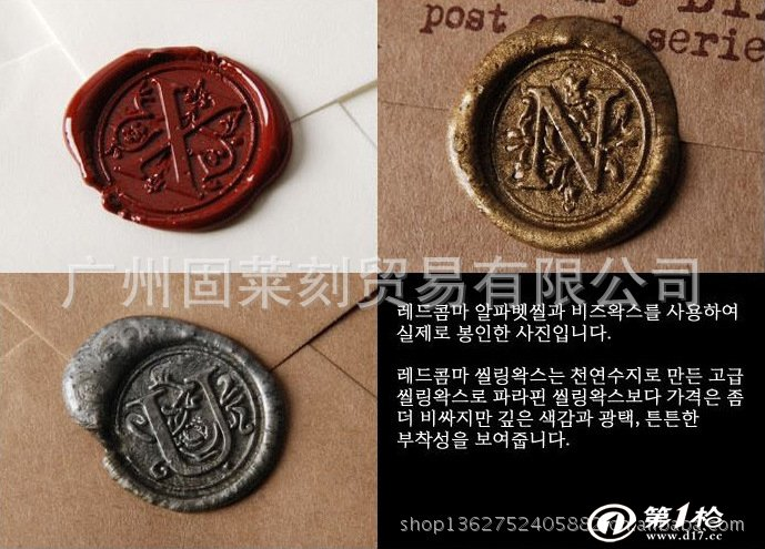 供应韩国款火漆印 信封封口印章 办公个性印章